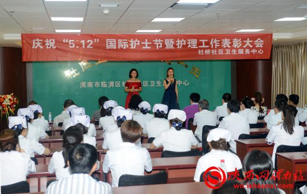 """5月12日下午,渭南市临渭区杜桥社区医院举办庆祝""""5.12""""国际护士节暨护理工作表彰大会。记者 杨大君 摄"""