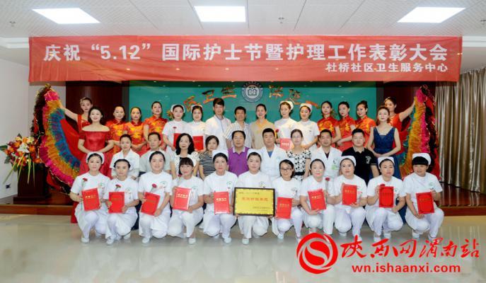 5.12国际护士节暨护理工作表彰大会参会人员合影留念。记者 杨大君 摄