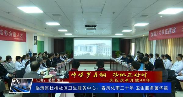 临渭区杜桥社区卫生服务中心:春风化雨三十年 卫生服务著华章